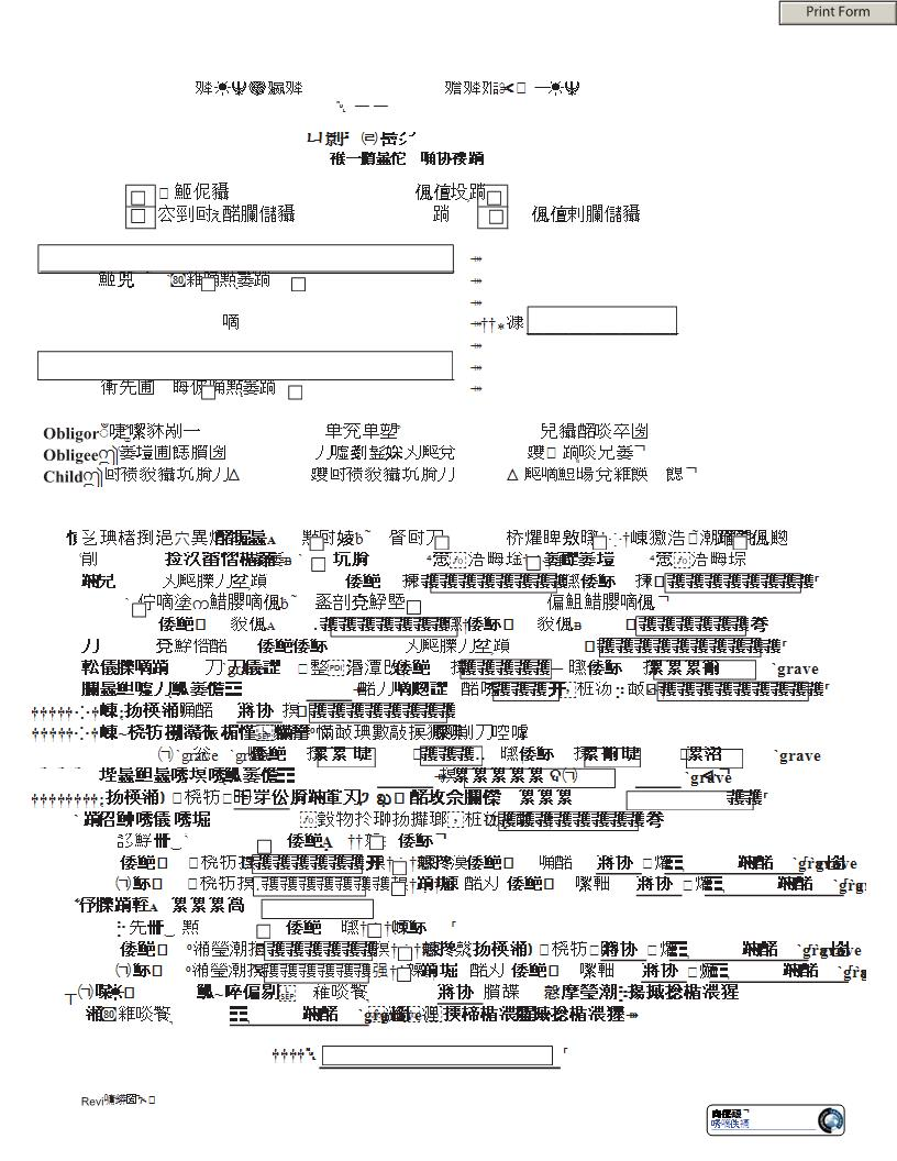 Uniform Order For Support   Pdf Fpdf Docx   Illinois